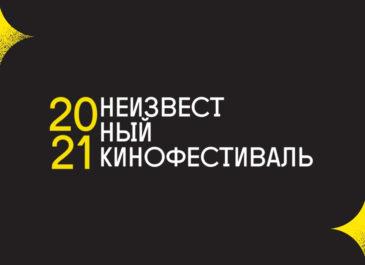 Четвертый сезон Unknown Film Festival пройдет в Ельцин Центре