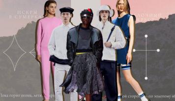 Модный дайджест недели: распродажи, коллаборации и новые коллекции