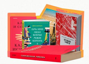 Литературные новинки от книжного в Большом