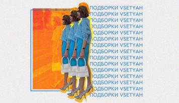 Подборка VSetyah: 15 стильных образов