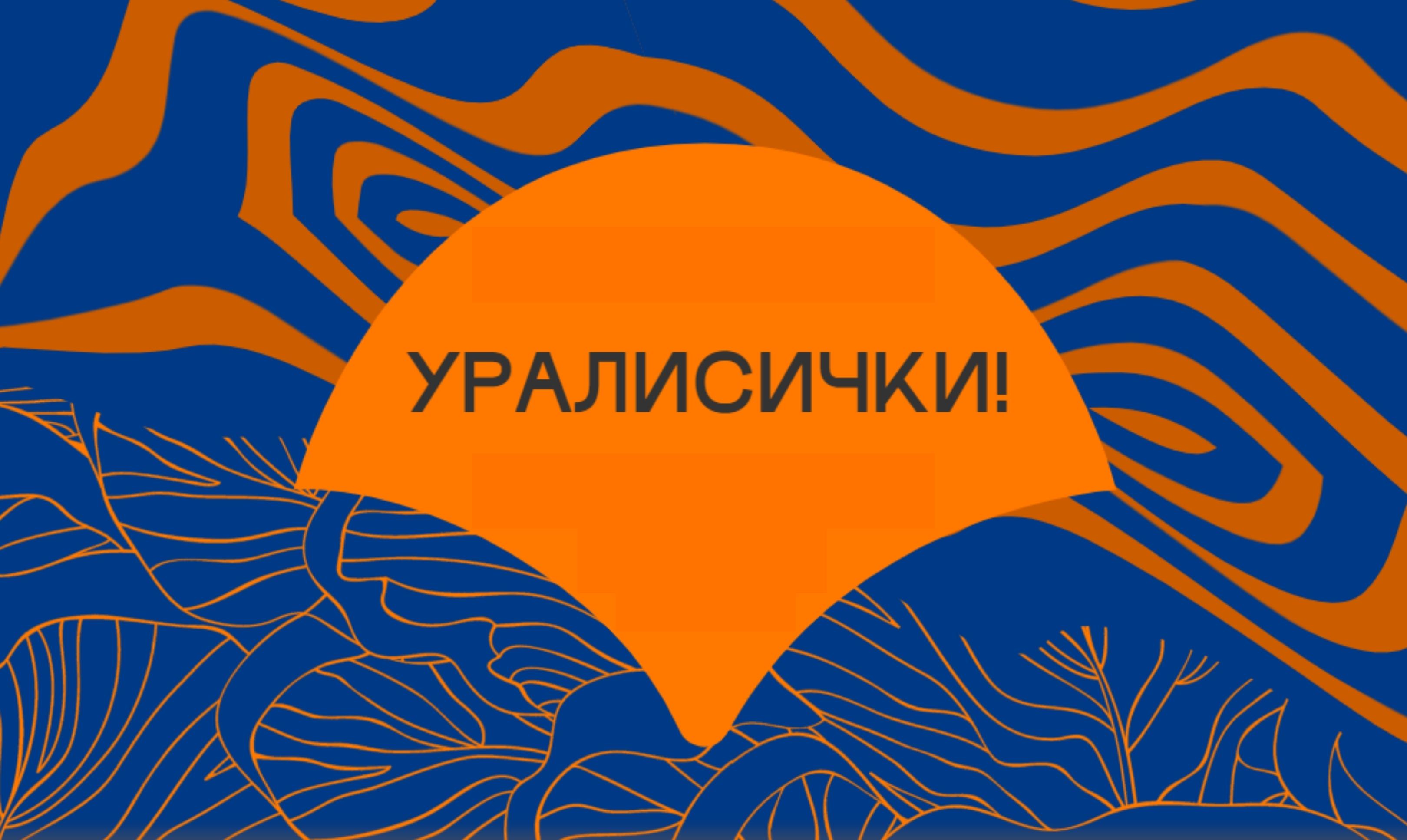 Ура, лисички: в Екатеринбурге стартовал гастрономический фестиваль, посвященный грибам