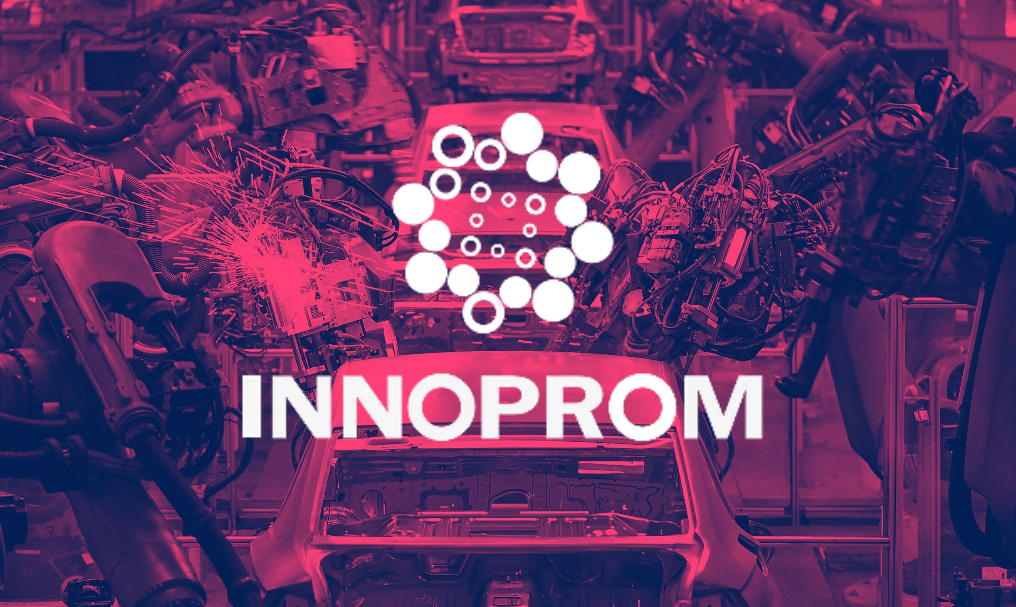 Выставка «Иннопром» начнется на следующей неделе