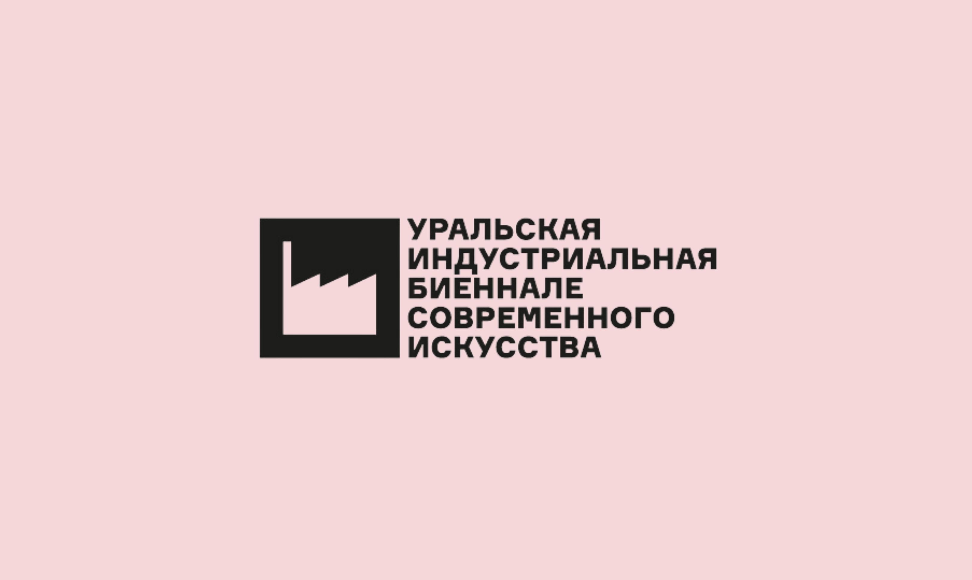 Уральская индустриальная биеннале пройдет сразу на четырех площадках