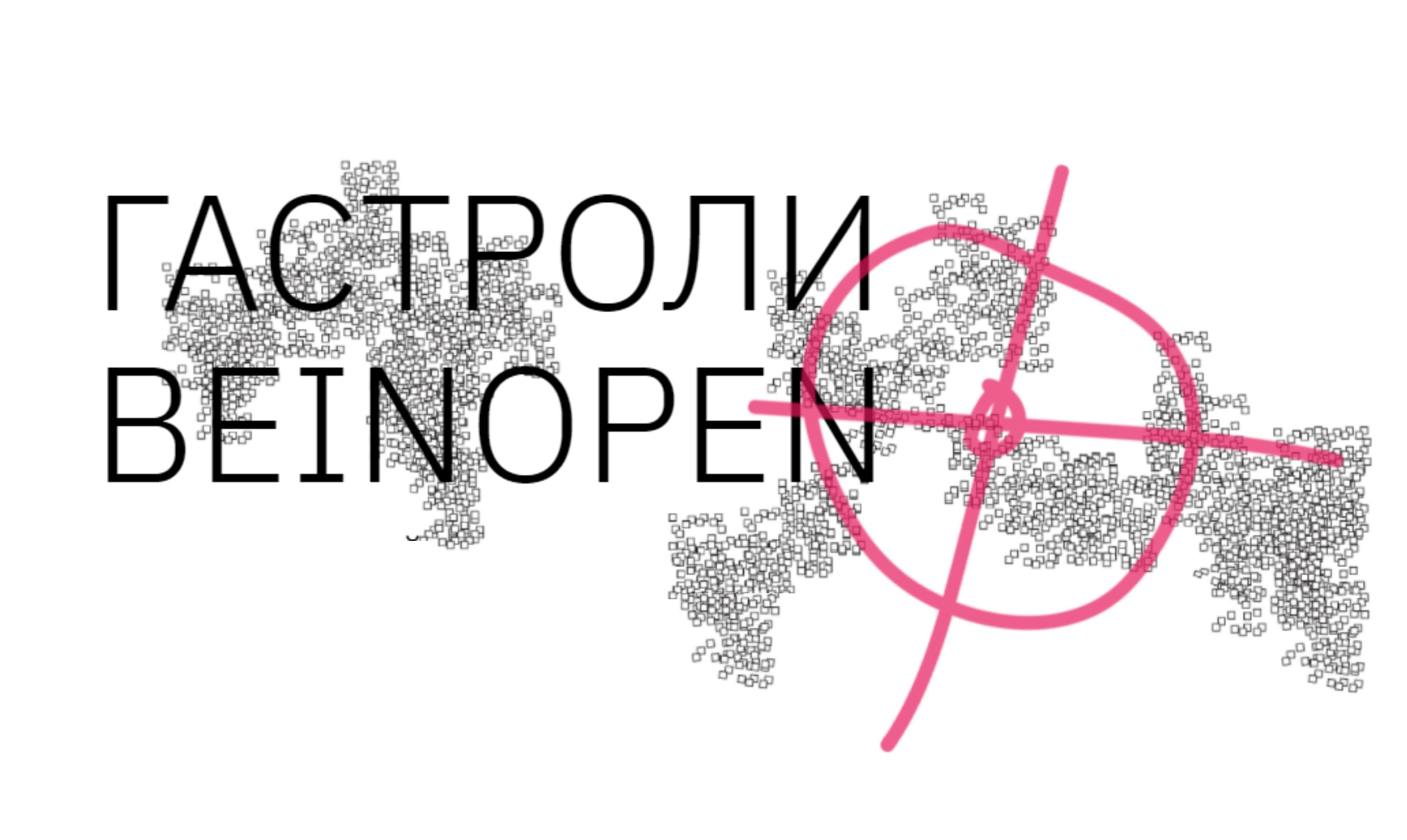 Beinopen о «Гастролях» в Екатеринбурге