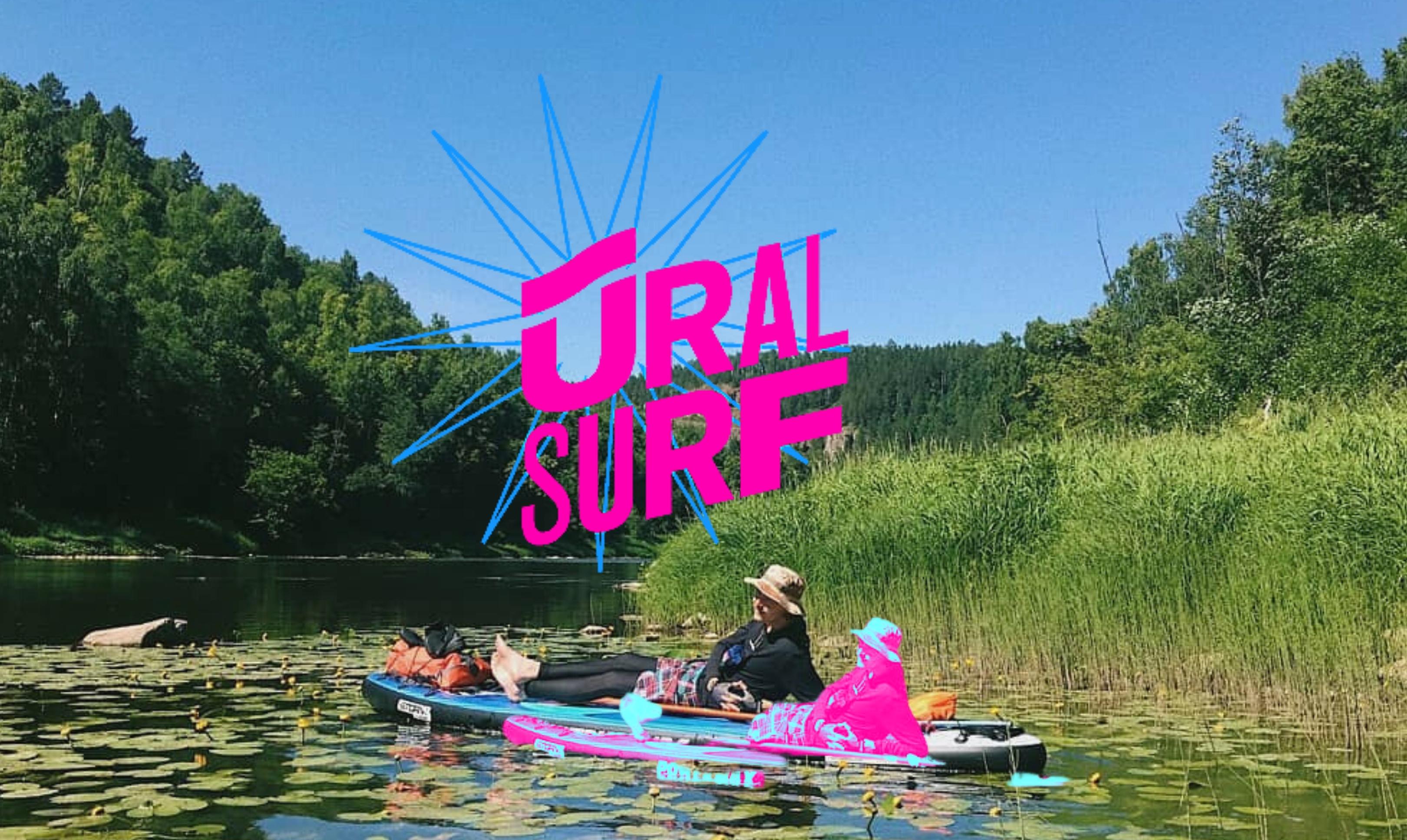 Весь июль Uralsurf camp будет устраивать заезды на озере Тургояк