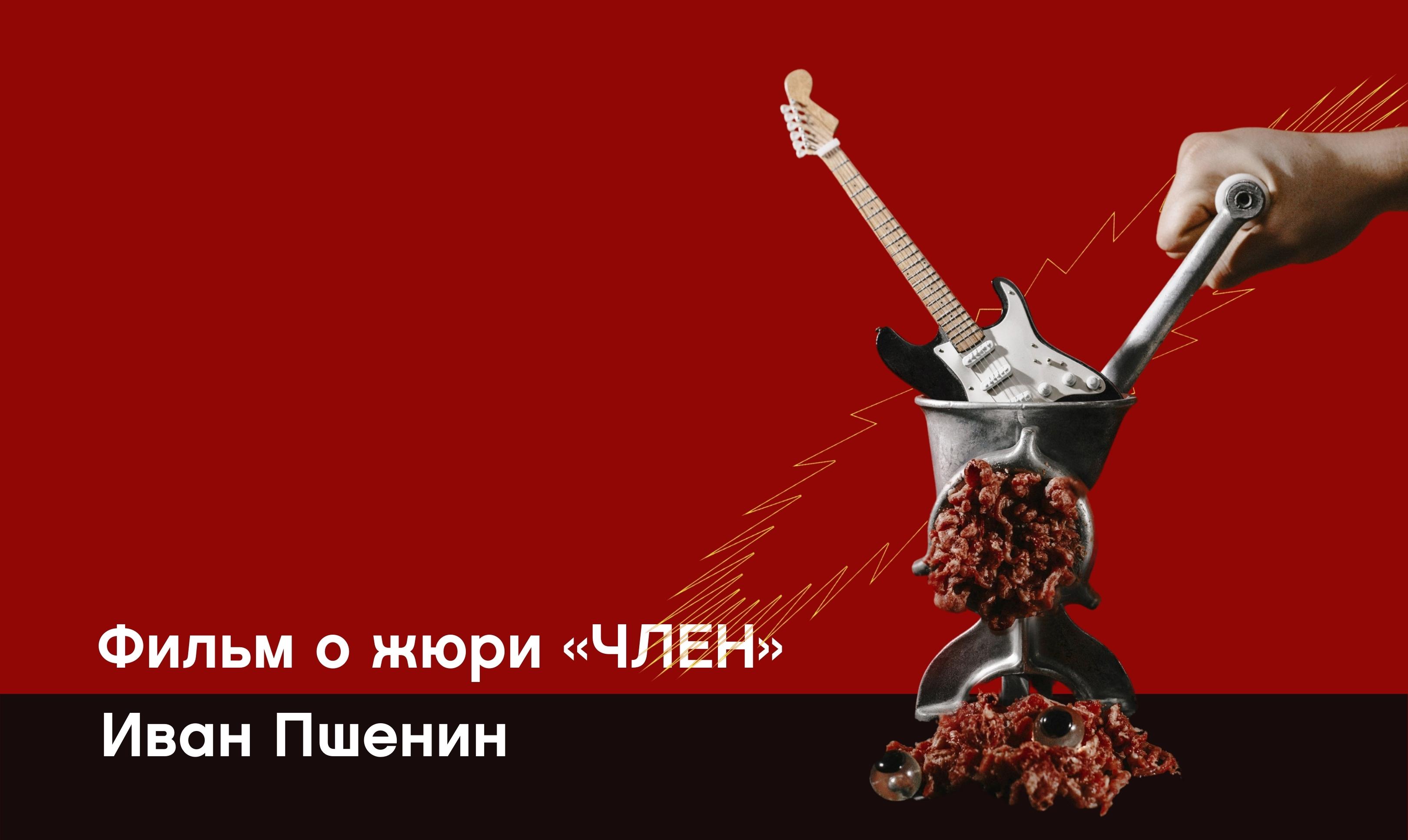 В Ельцин Центре состоится премьерный показ фильма об индустрии музыкальных фестов