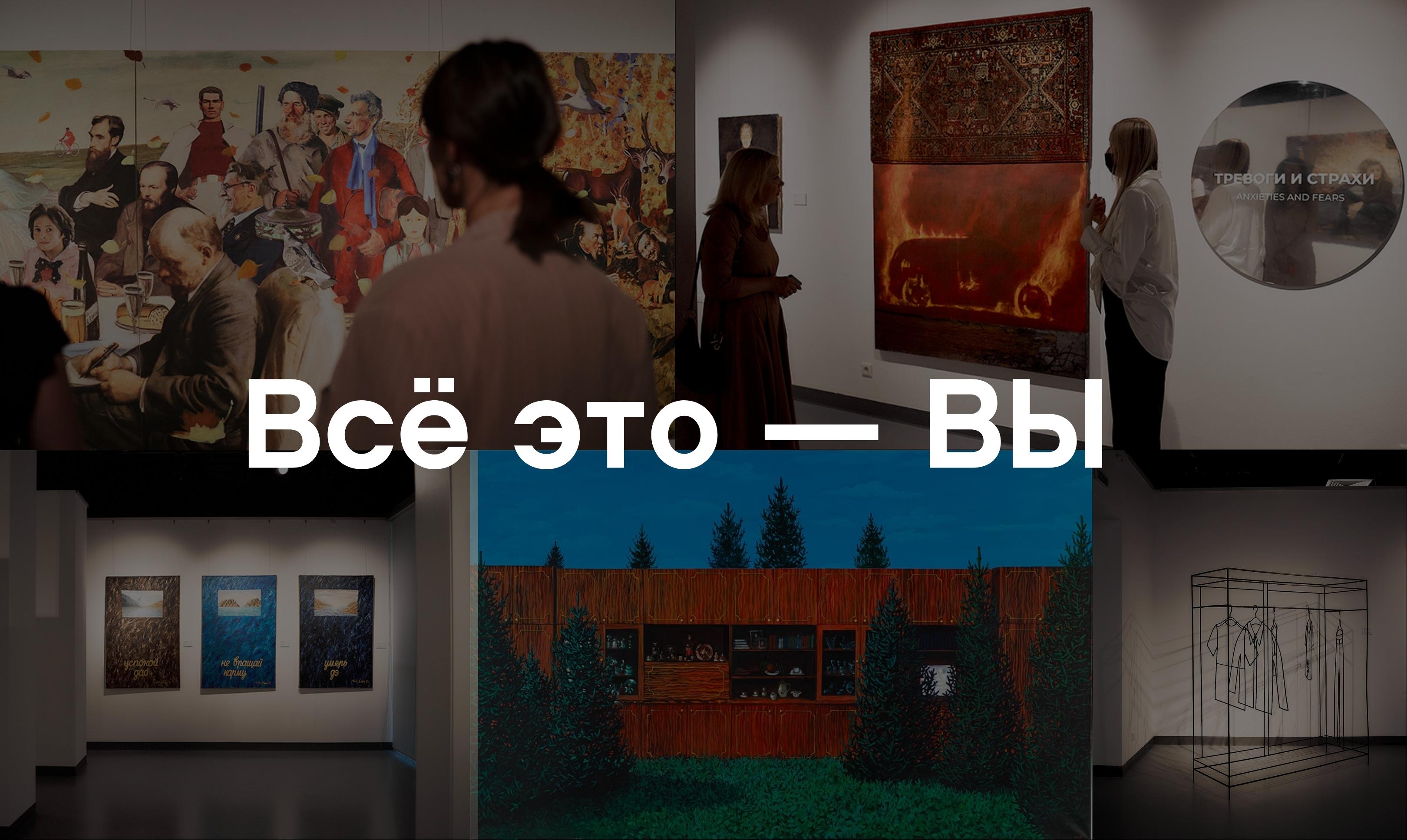 Выставка «Все это – вы» выходит за пределы галереи «Синара Арт»