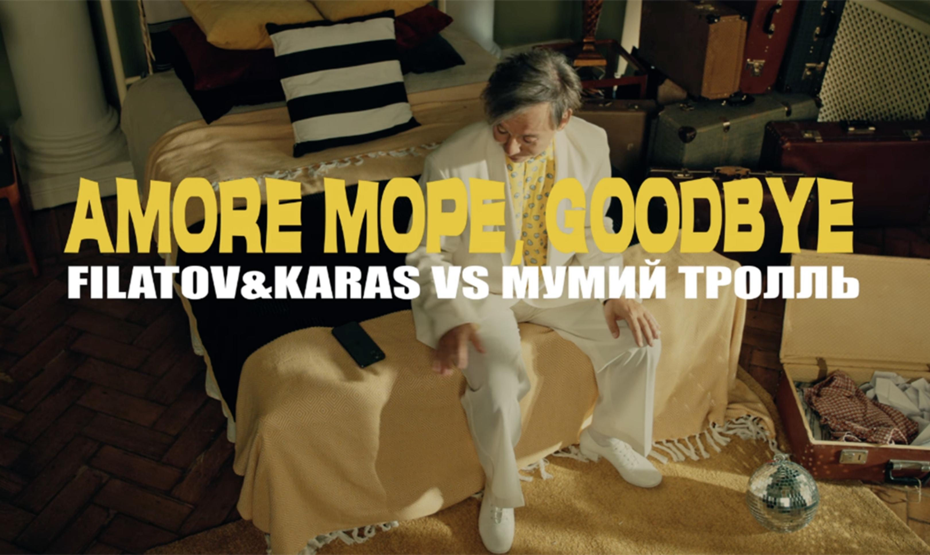 Filatov & Karas и «Мумий Тролль» выпустили клип, который снимала екатеринбургская кинокомпания