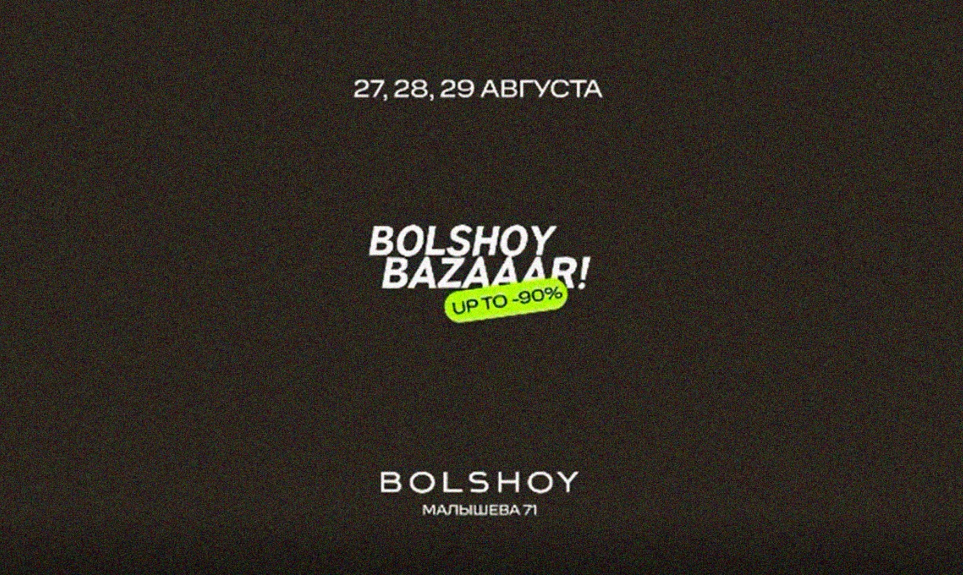 BOLSHOY BAZAAAR: три дня скидок на любимые бренды