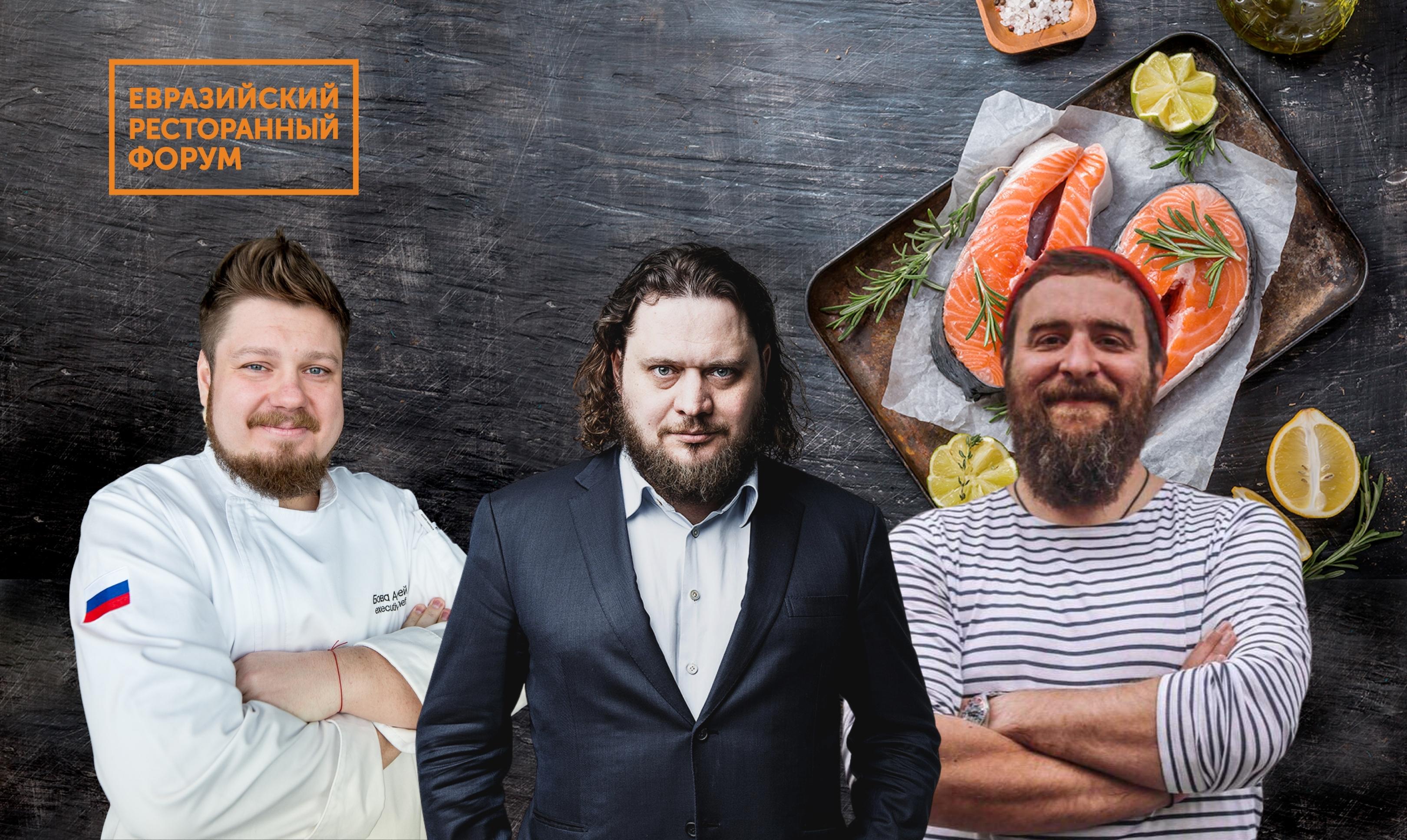 Секреты успешного бизнеса: что ждет участников «Евразийского Ресторанного Форума»