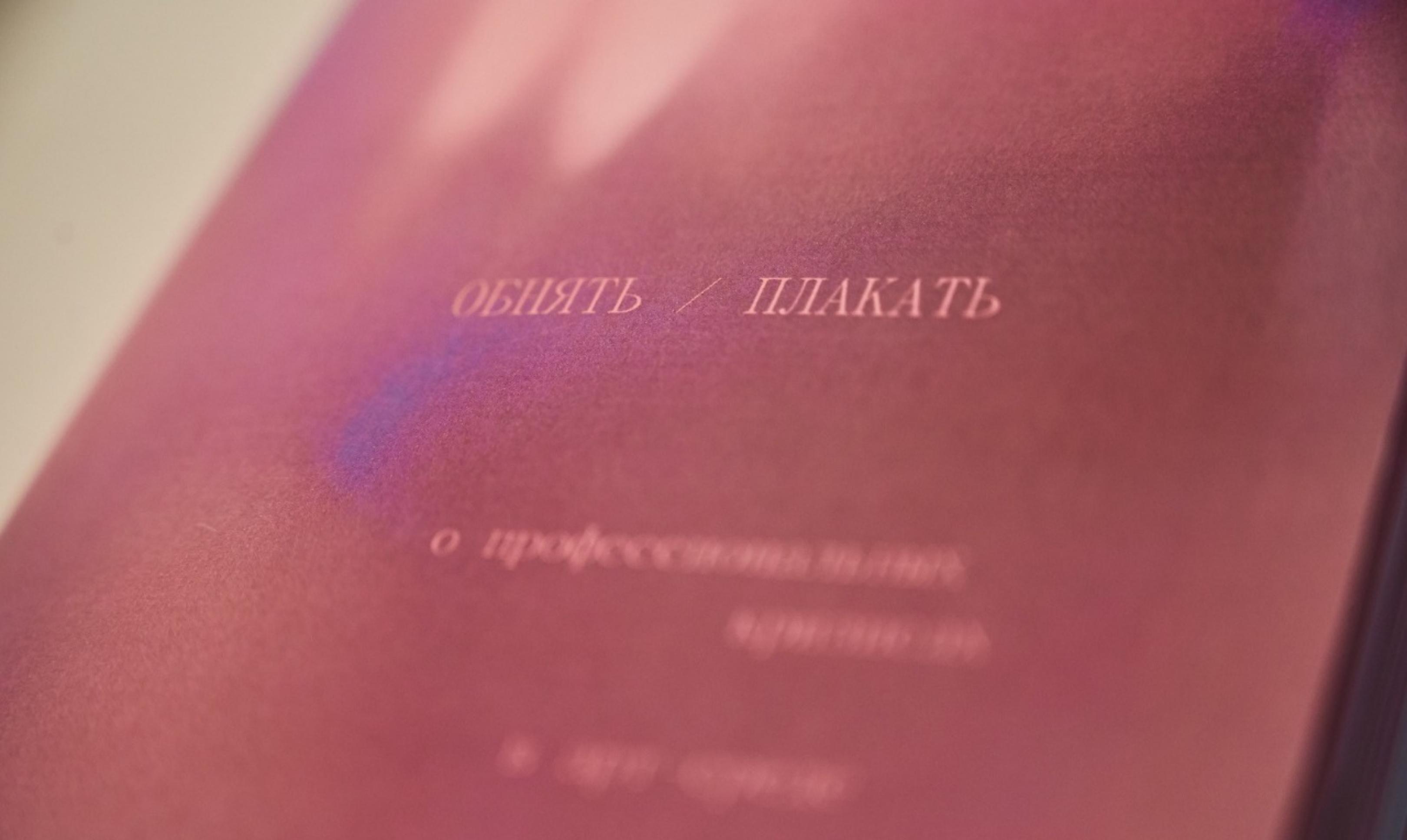 О кризисе в творчестве: в рамках спецпроекта биеннале пройдет читка малотиражного самиздата «Обнять/плакать»