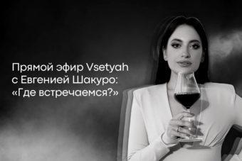 Прямой эфир Vsetyah с Евгенией Шакуро: «Где встречаемся?»