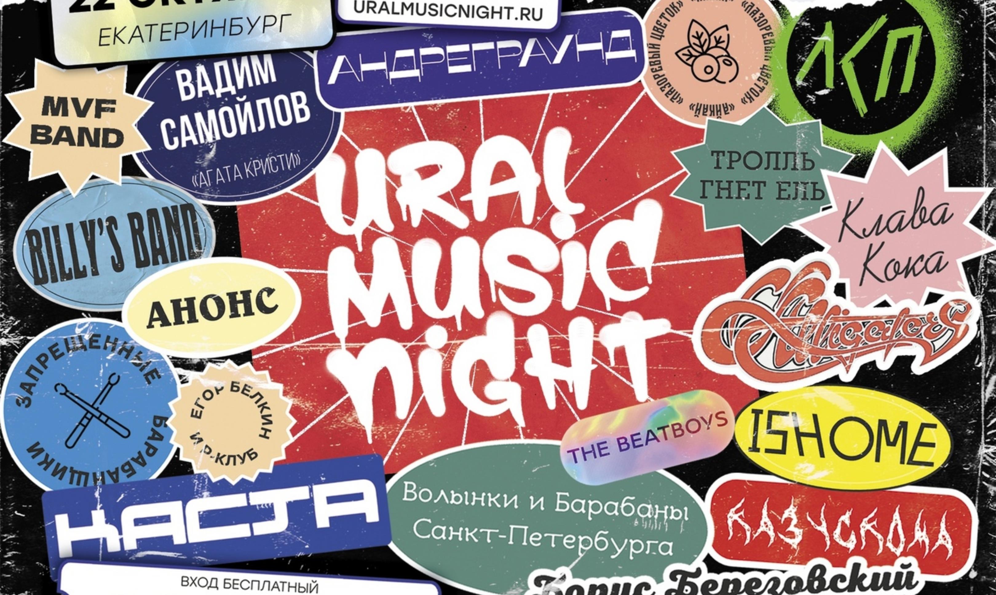 Еще раз про Ural music night